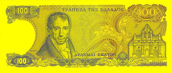 100 drachma banknote backside